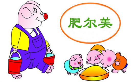 豬長得慢咋辦怎樣養豬長的快