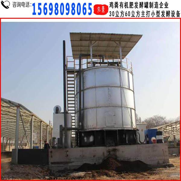 發酵罐的價格費用30立方雞糞發酵罐廠家