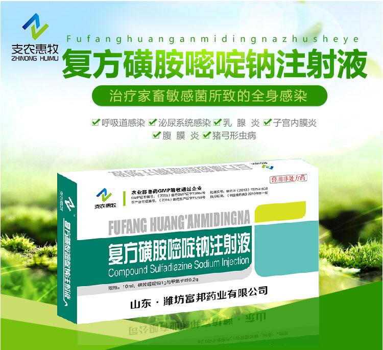 复方磺胺嘧啶钠注射液_01.jpg