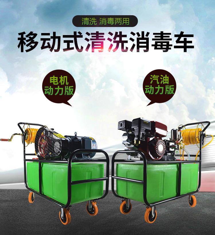 移动式清洗消毒车详情_01.jpg