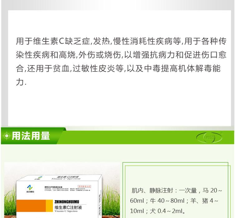 维生素C注射液_03.jpg
