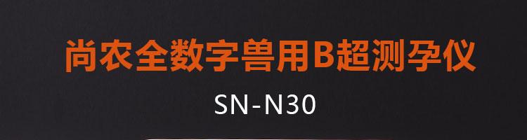 sn-30详情图_01.jpg