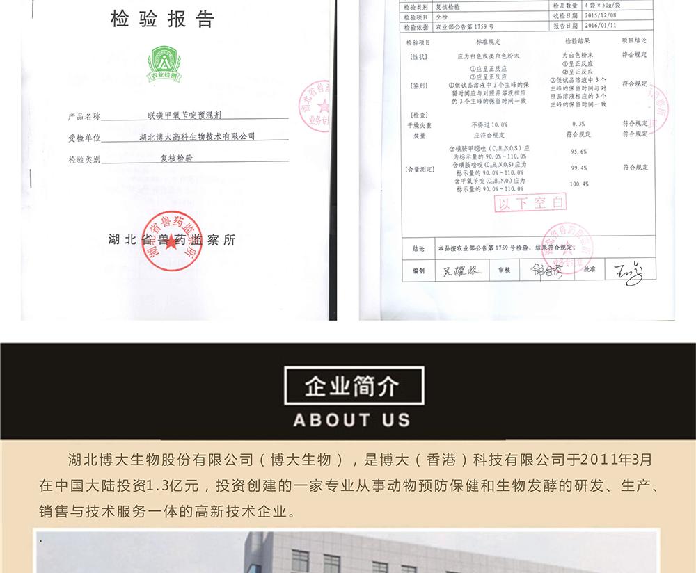 连黄通-详情页_10.png