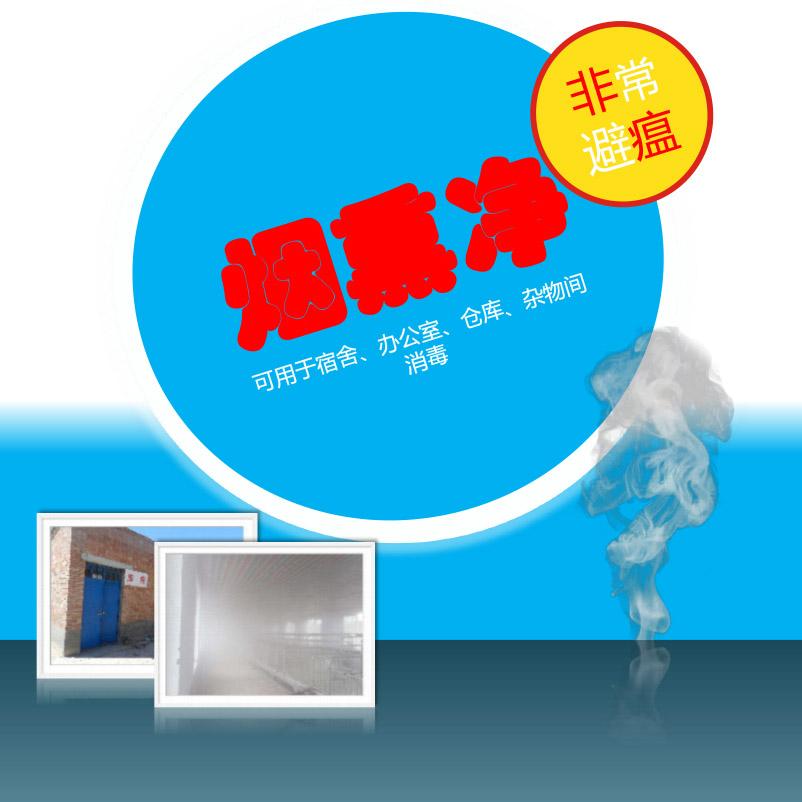 烟熏净上线材料-5.jpg