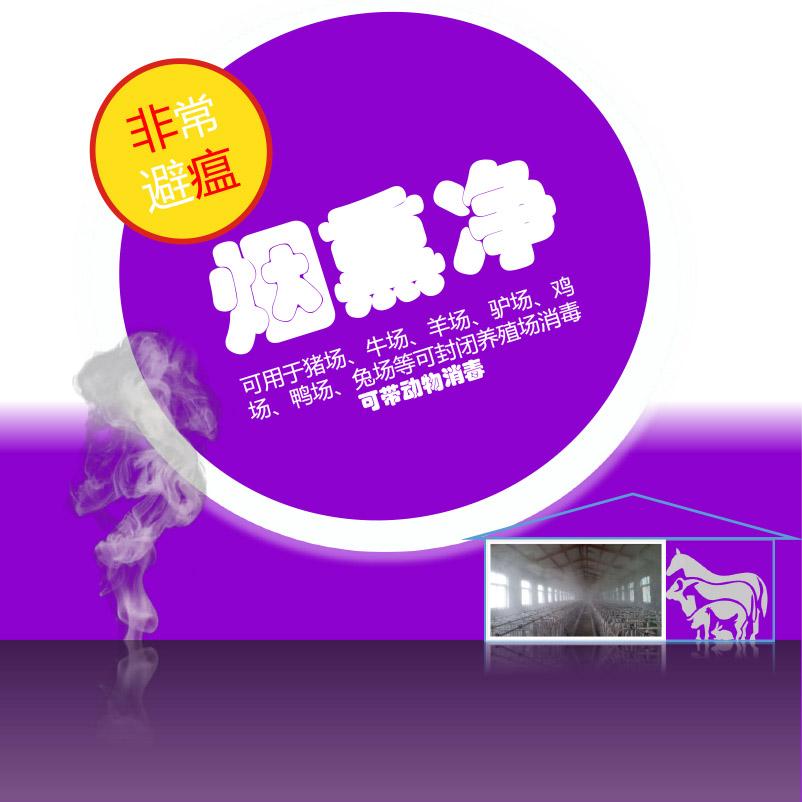 烟熏净上线材料-6.jpg