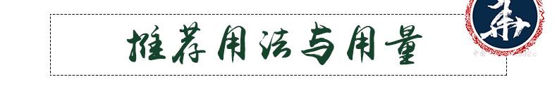 中药详情_08.jpg