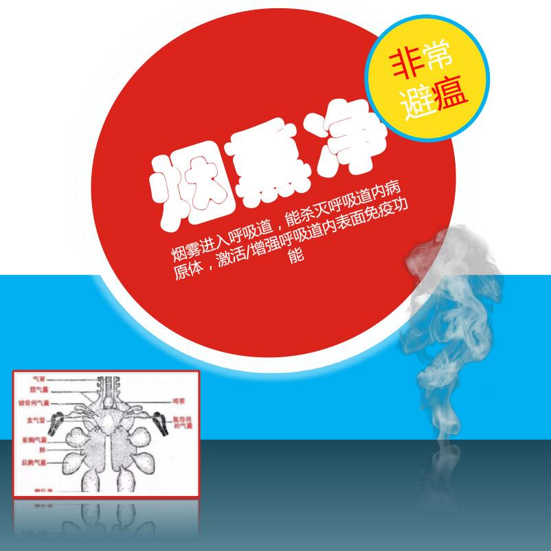 烟熏净上线材料-9.jpg