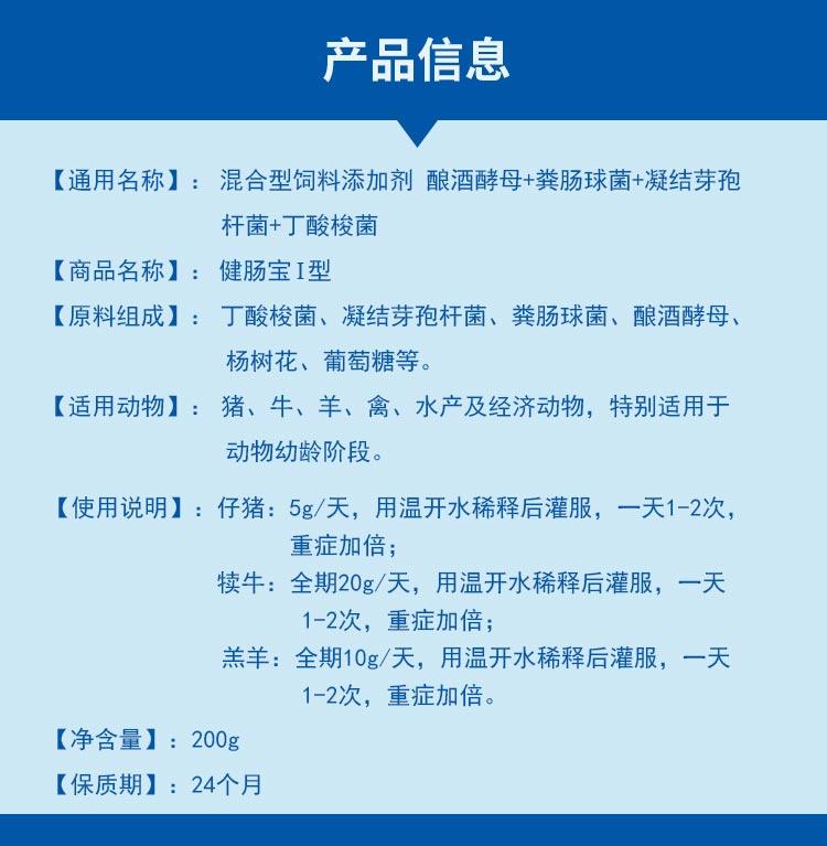 健肠宝水溶性-详情页_03.jpg