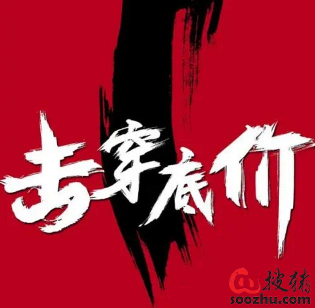 击穿底价:单品特价只在金猪惠GO!