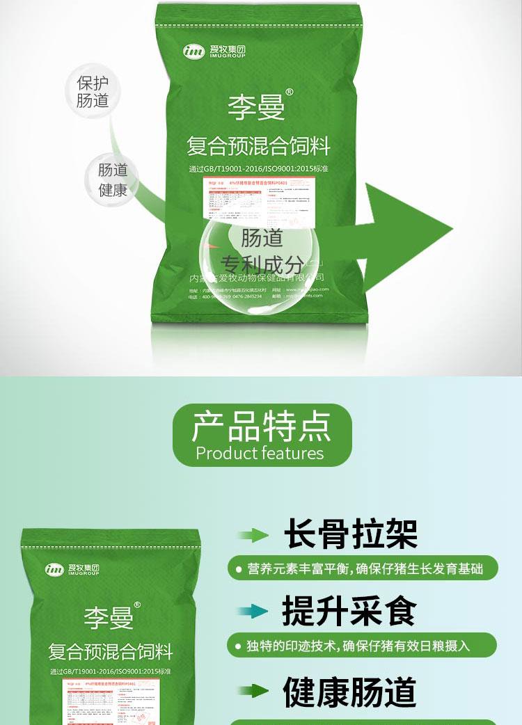 4%仔猪预混合饲料(简洁风)修改36_06.jpg