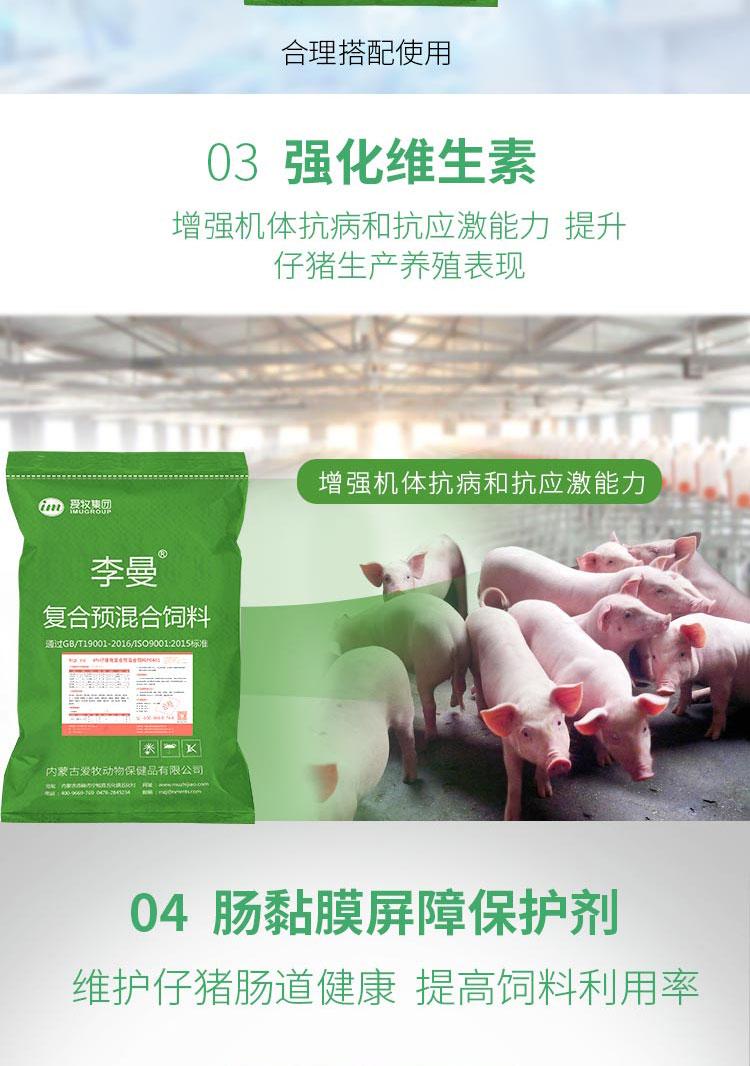 4%仔猪预混合饲料(简洁风)修改36_05.jpg