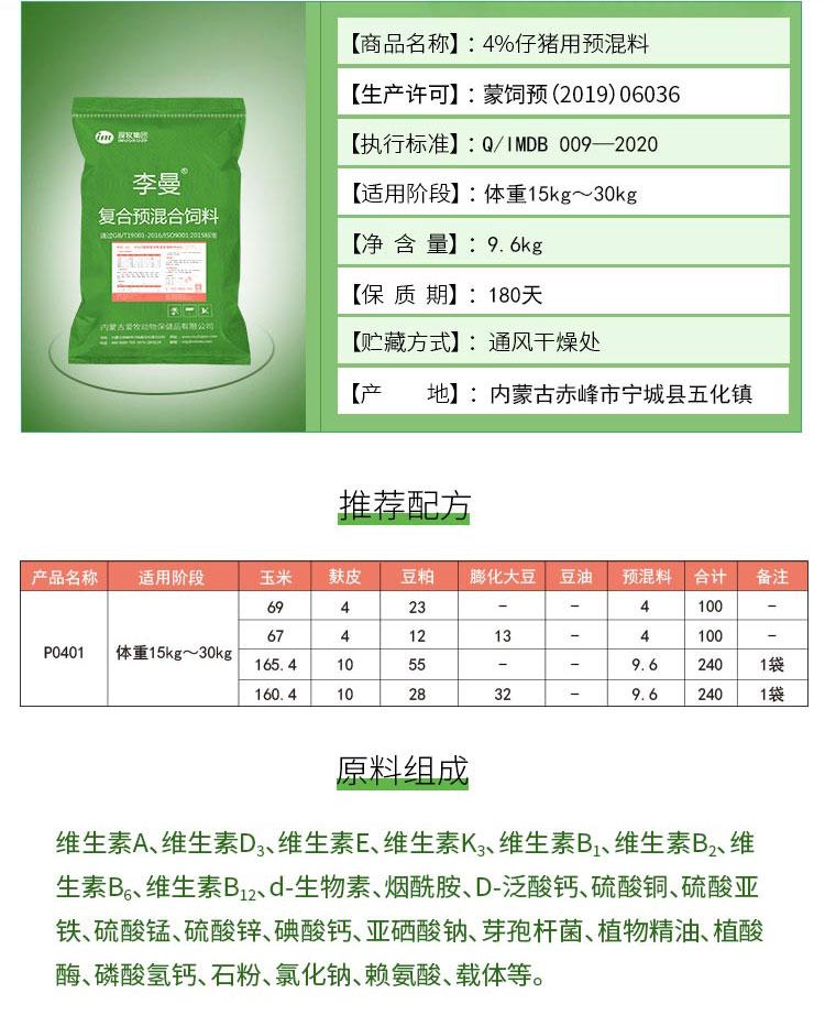 4%仔猪预混合饲料(简洁风)修改36_02.jpg
