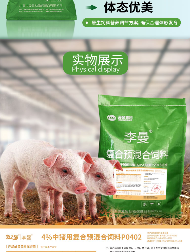4%中猪预混合饲料(简洁风)修改36---副本---副本_08.jpg