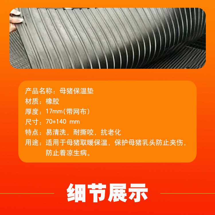 橡胶垫详情3.jpg