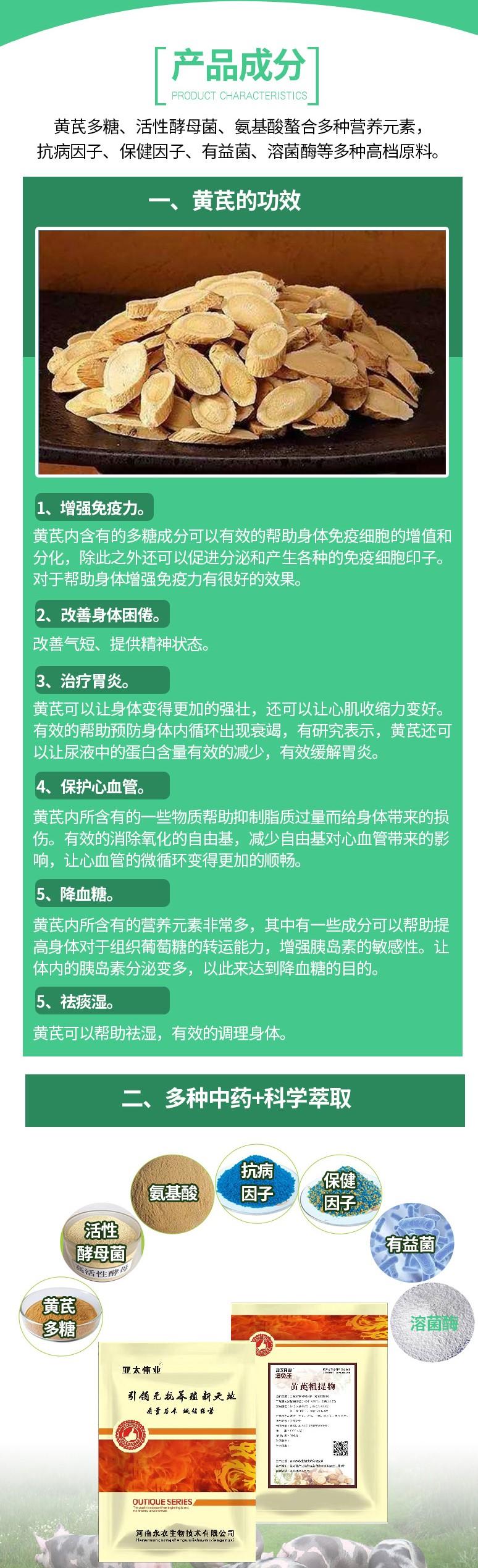 增免王详情页_04-1.jpg