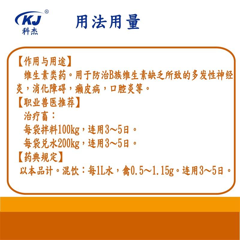维生素B1主图2.jpg