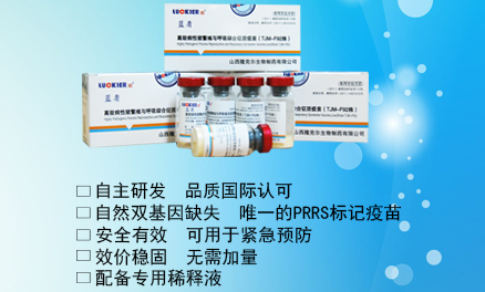 藍盾-高致病性豬繁殖與呼吸綜合征活疫苗(TJM-F92株)