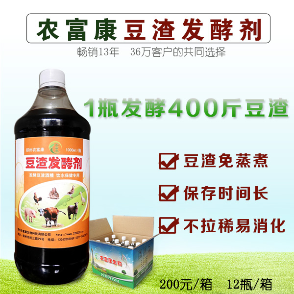 发酵黄豆渣饲料就选农富康豆渣发酵剂
