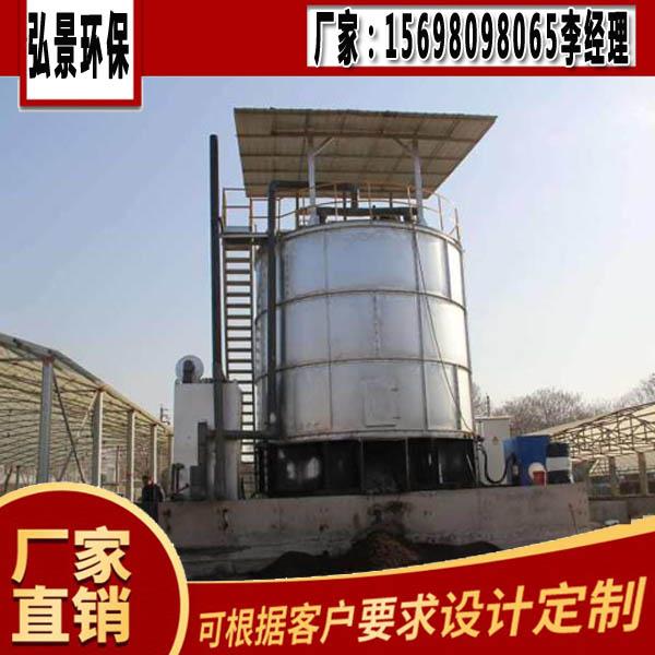 有机肥发酵罐肉蛋鸡粪便集中处理设备造价、型号