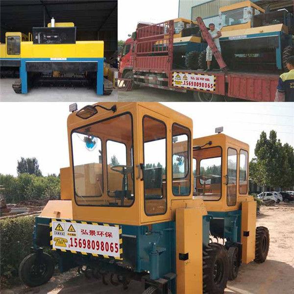 自走式翻堆机堆肥效率高、尺寸可定制2-3米