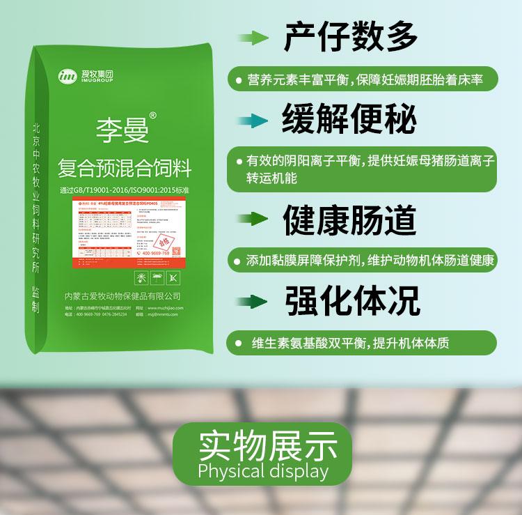 4%妊娠猪预混合饲料(简洁风)修改36---副本_11.jpg