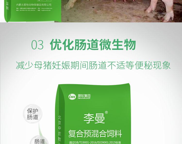 4%妊娠猪预混合饲料(简洁风)修改36---副本_08.jpg