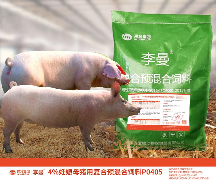 4%妊娠猪预混合饲料(简洁风)修改36---副本_12.jpg