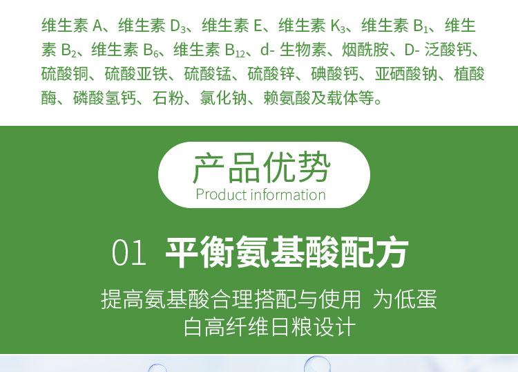 4%妊娠猪预混合饲料(简洁风)修改36---副本_05.jpg