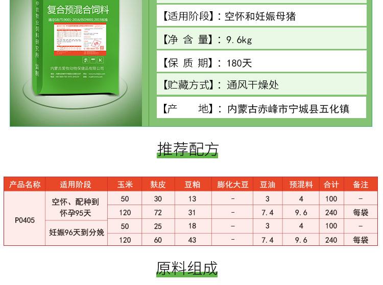 4%妊娠猪预混合饲料(简洁风)修改36---副本_04.jpg