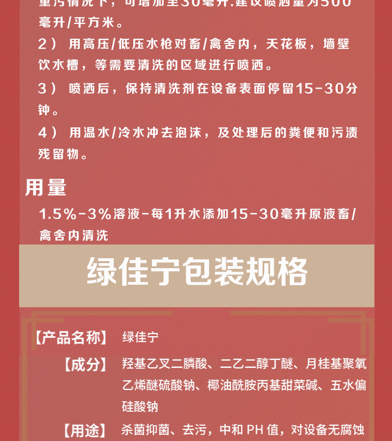 绿佳宁_有赞详情页_07.jpg