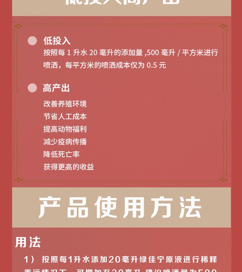 绿佳宁_有赞详情页_06.jpg