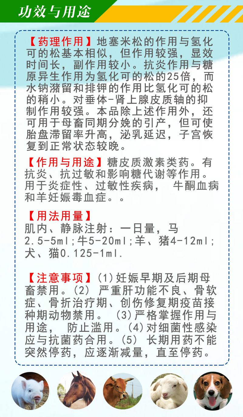 地塞米松磷酸钠详情页_03.jpg