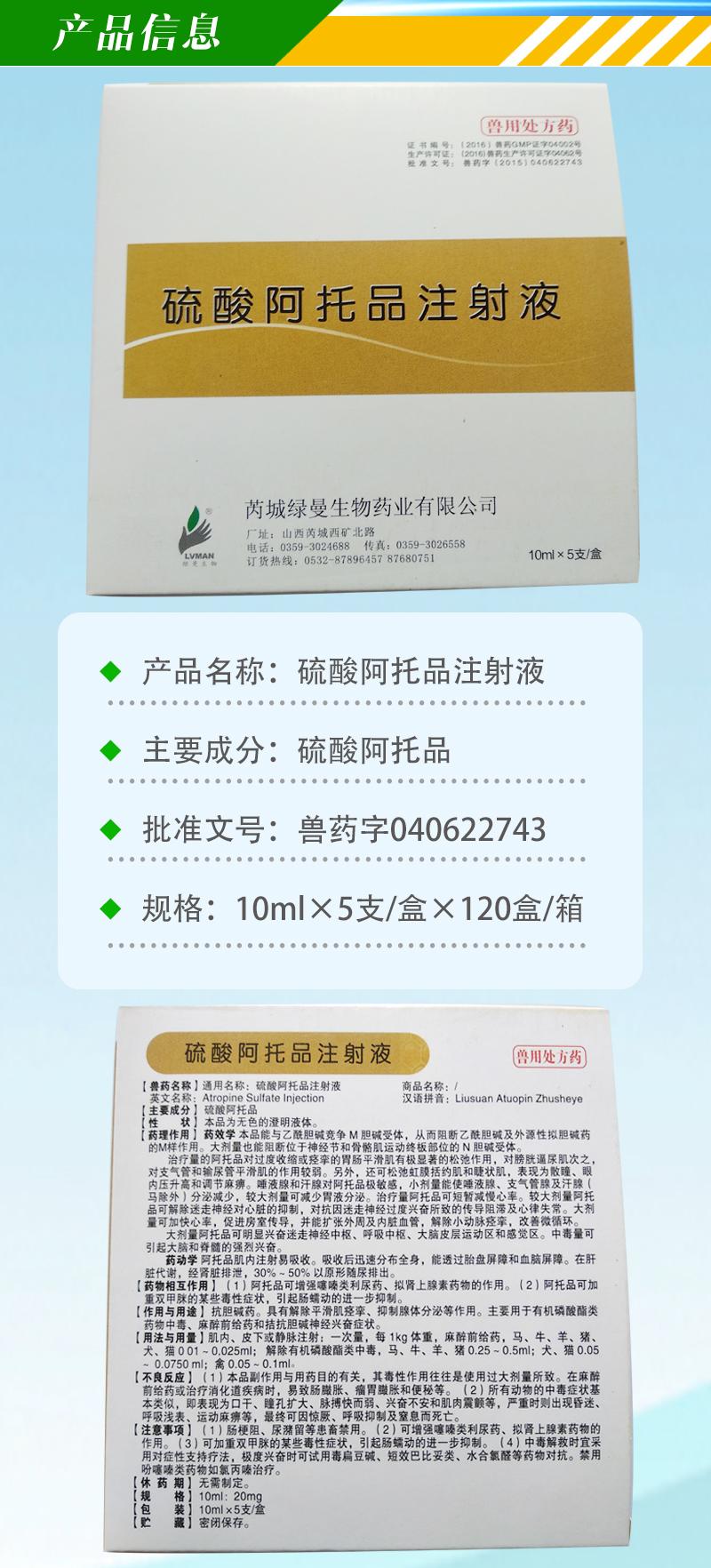 硫酸阿托品注射液_02.jpg