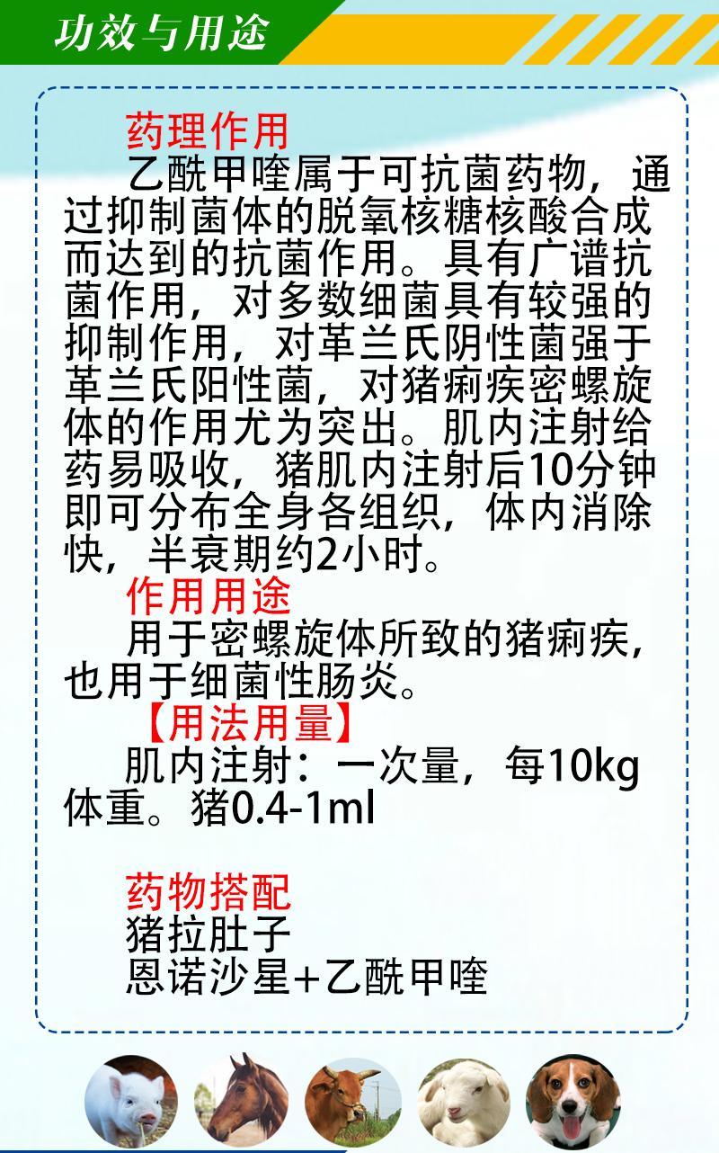乙酰甲喹注射液详情页_03.jpg