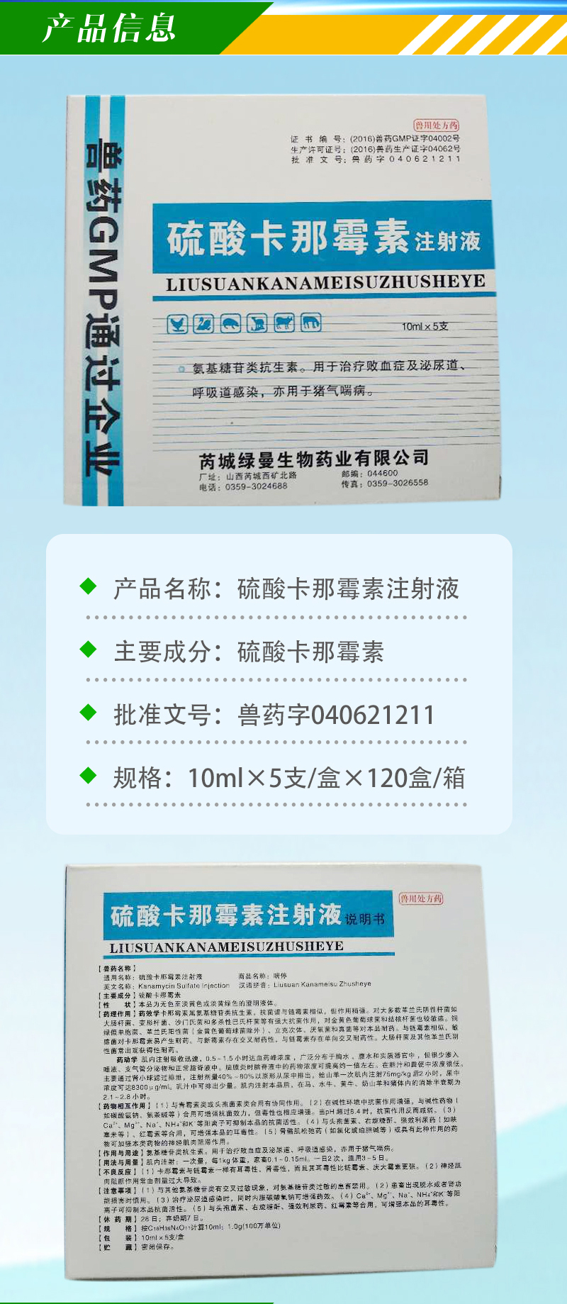 硫酸卡那霉素注射液详情页_02.jpg