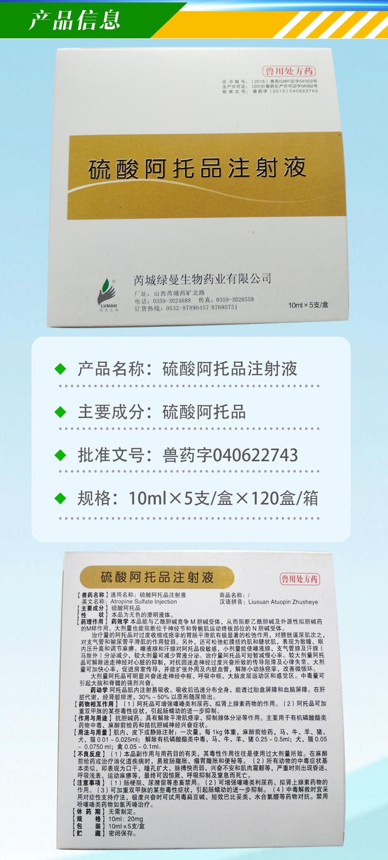 硫酸阿托品注射液详情页_02.jpg