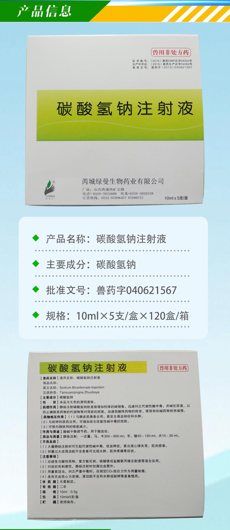 碳酸氢钠注射液详情页_02.jpg