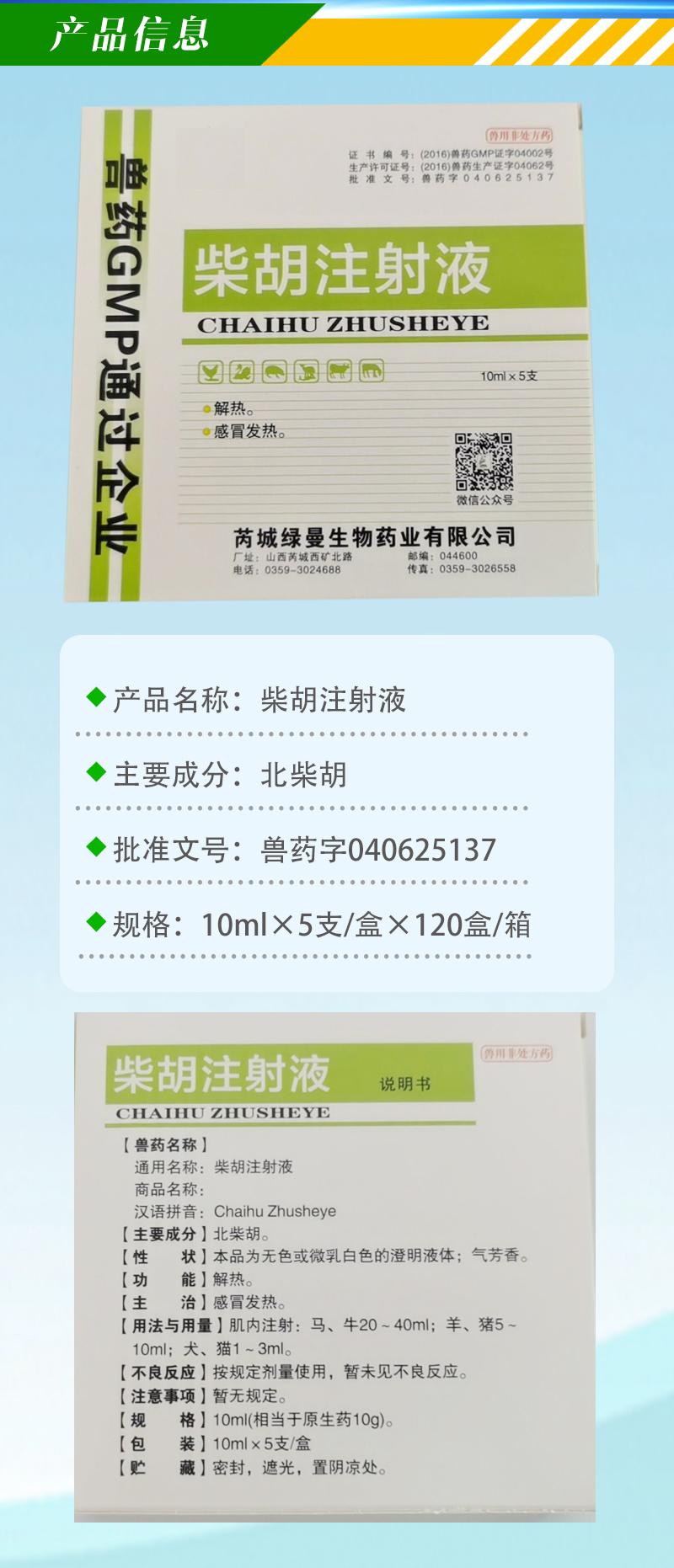 1柴胡注射液_01_02.jpg