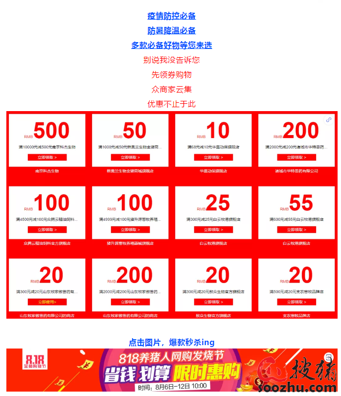 金猪8.18养猪人购物狂热季,速速关注围观呦!